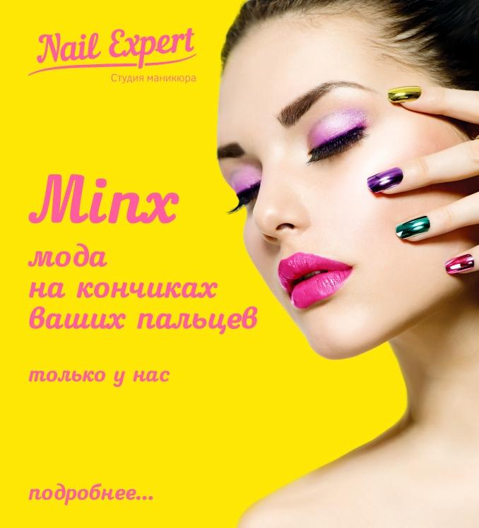 Minx маникюр в Дмитрове