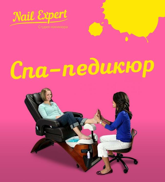Открытие педикюрного кабинета в студии Nail Expert