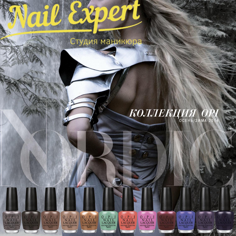 Новая коллекция осень 2014 гелей Gelcolor - NORDIC