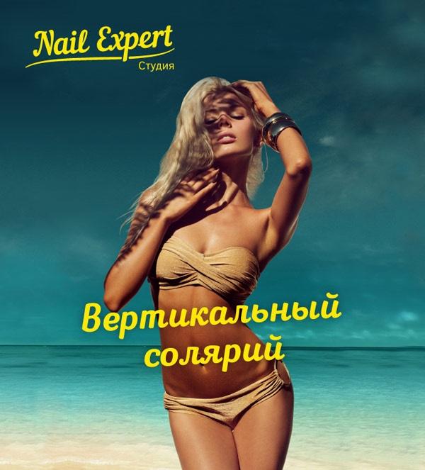 Вертикальный турбосолярий в студии Nail Expert