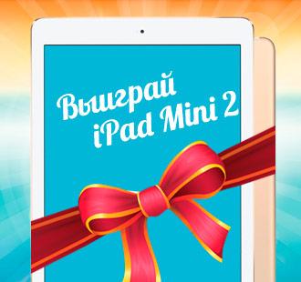 Розыгрыш iPad mini 2 в студии Nail Expert