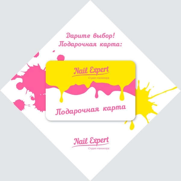 Подарочные карты студии Nail Expert